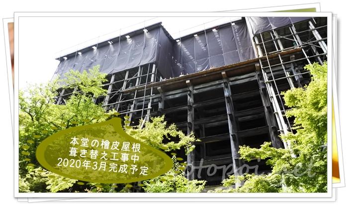 清水寺本堂(清水の舞台)