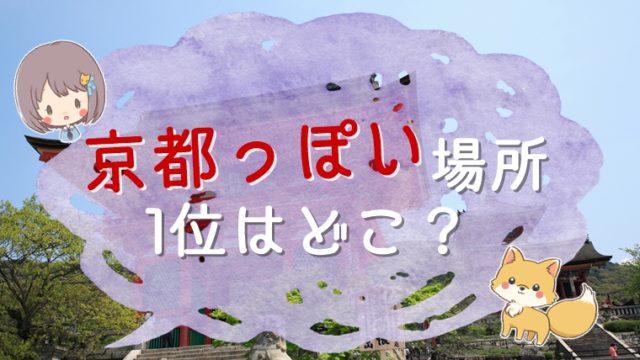 京都っぽい場所 1位はどこ?