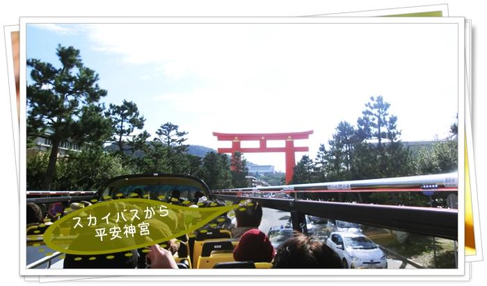 京都 スカイバスから見た平安神宮
