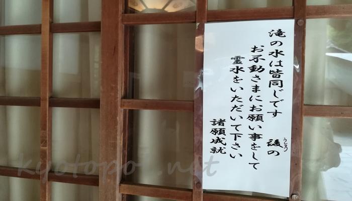 清水寺 音羽の滝 注意書き