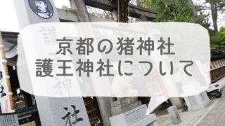 京都の猪神社である護王神社の簡単な説明