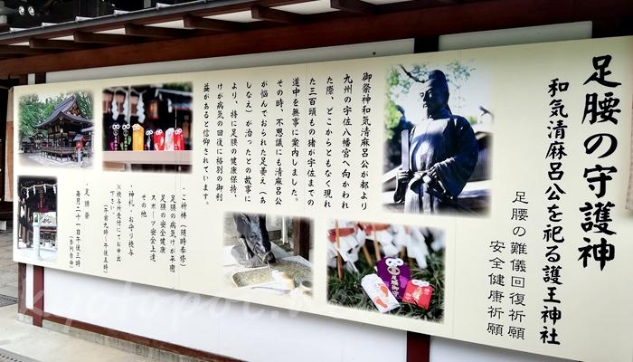 京都の猪神社 護王神社は足腰の守護神