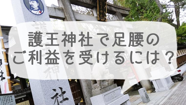 京都の護王神社で足腰のご利益を受けるには?