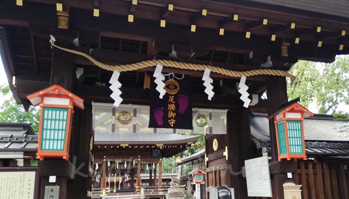 京都の護王神社 足腰の健康にご利益あり