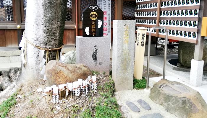 京都の護王神社 足萎難儀回復の碑