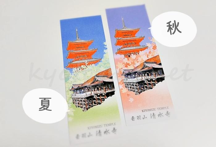 清水寺の参拝チケット
