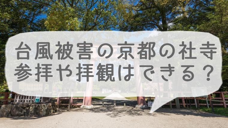 台風21号で被害を受けた京都の社寺、参拝や拝観はできる?