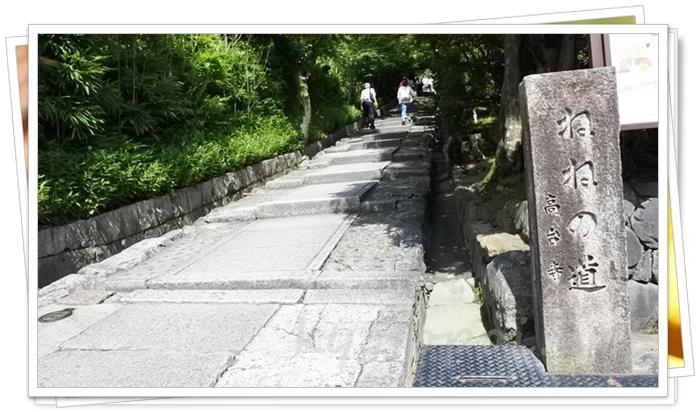 高台寺前のねねの道