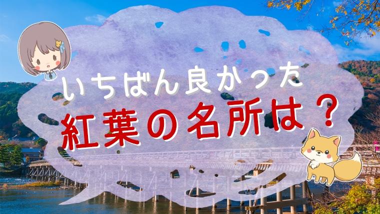 京都の紅葉名所ランキング