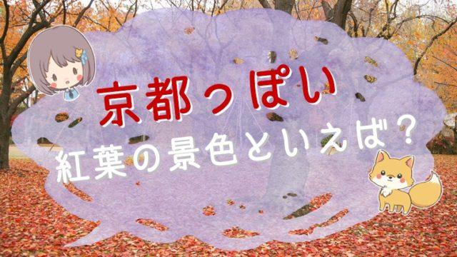 京都っぽい紅葉の景色といえば?