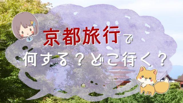 京都旅行で何する?どこ行く?