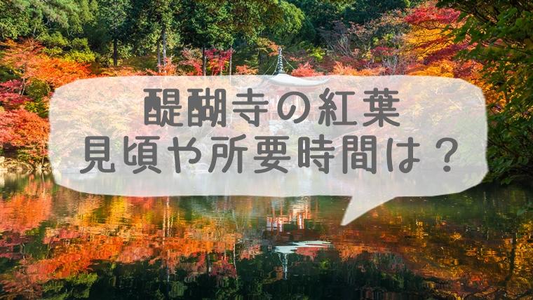 京都の紅葉の見頃 醍醐寺はいつ?
