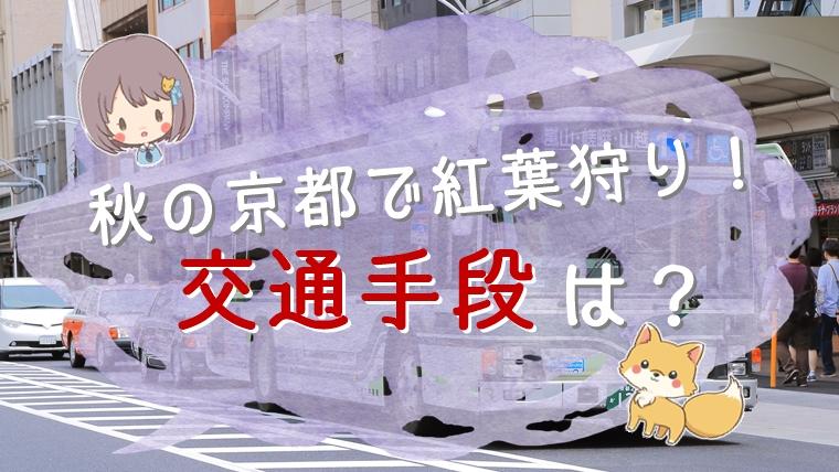 秋の京都で紅葉狩り!車かバスか電車か交通手段は何で行く?