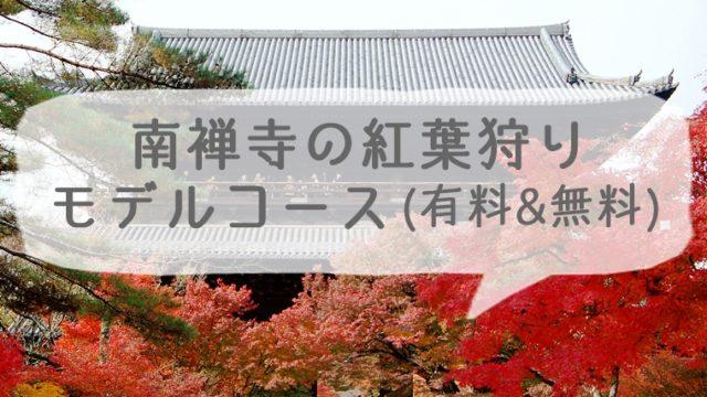 南禅寺の紅葉狩りモデルコースと回り方(有料&無料)