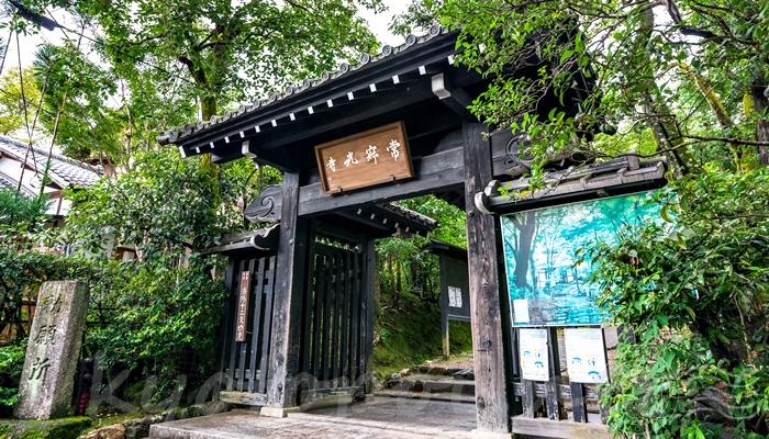 京都 常寂光寺の山門