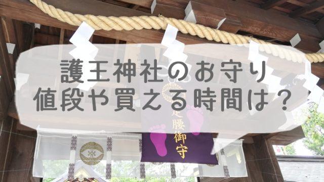 京都 護王神社のお守りの値段や買える時間は?