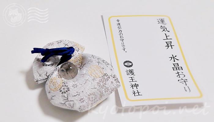 京都 護王神社の水晶お守り