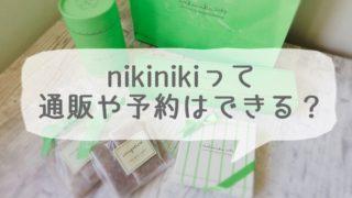 nikiniki(ニキニキ)って通販や予約はできる?