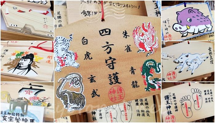 京都 護王神社の絵馬