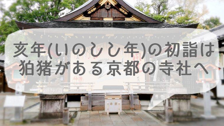 亥年(いのしし年)の初詣は猪の狛犬がある京都のお寺や神社へ参拝