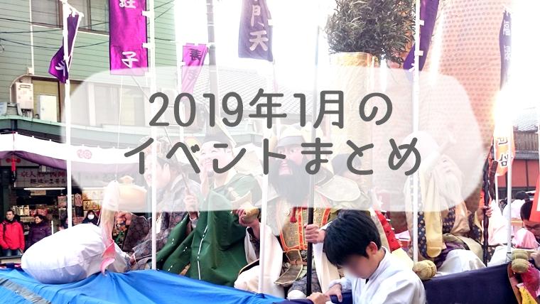 京都のおすすめスポット 1月の特別拝観・特別公開まとめ 2019冬
