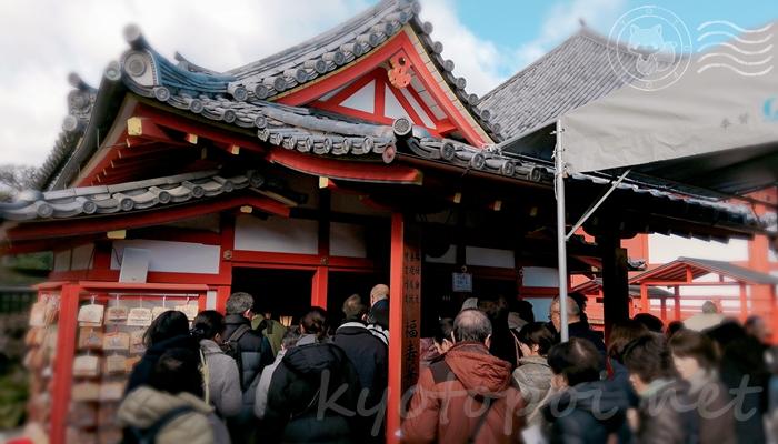 京都七福神めぐり 六波羅蜜寺