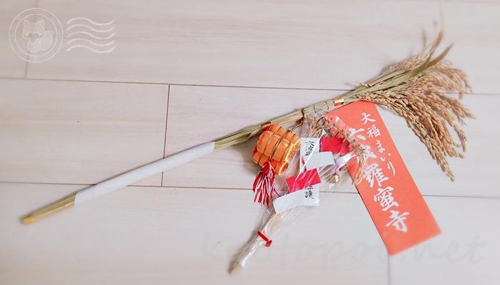京都七福神めぐり 六波羅蜜寺の弁財天吉祥稲穂