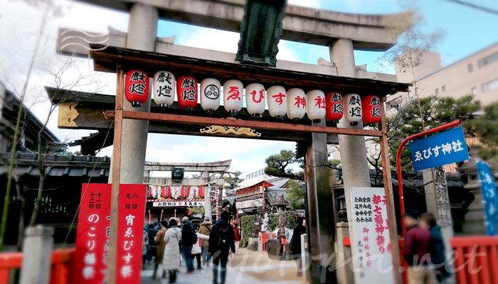 京都七福神めぐり えびす神社