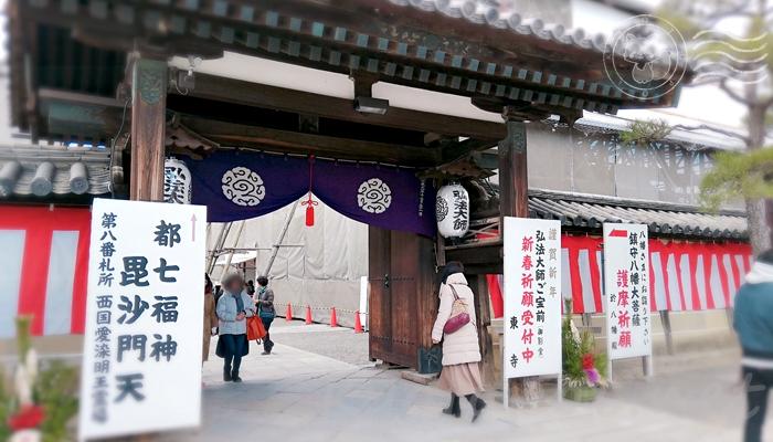 京都七福神めぐり 東寺の毘沙門天