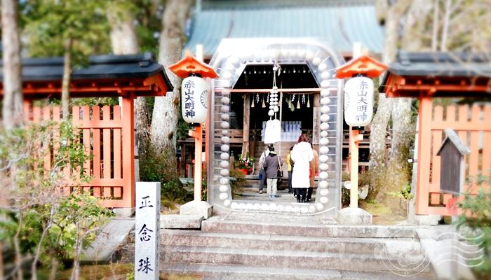 京都七福神めぐり 赤山禅院