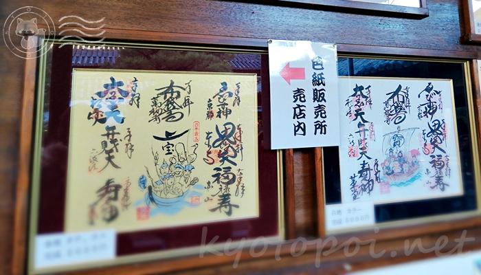 京都七福神巡りの御朱印コンプリート色紙