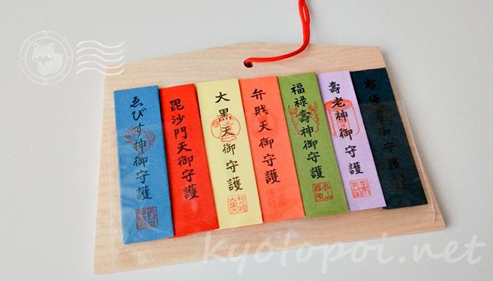 京都七福神巡り 七種七色御守護(お守り)