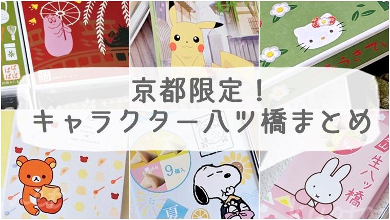京都限定のキャラクター八ツ橋