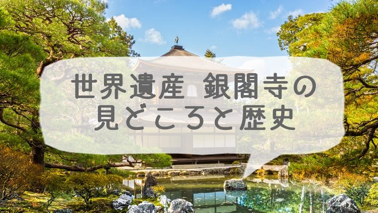 京都の世界遺産 銀閣寺(東山慈照寺)の見どころと歴史