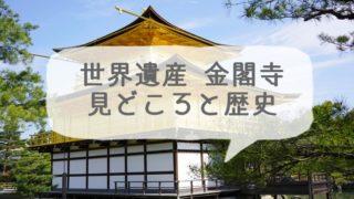 京都の世界遺産 金閣寺(鹿苑寺)の見どころと歴史