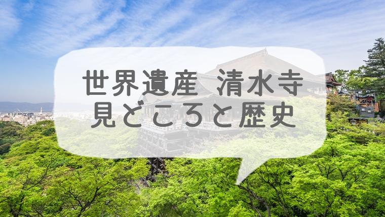 京都の世界遺産 清水寺の見どころと歴史