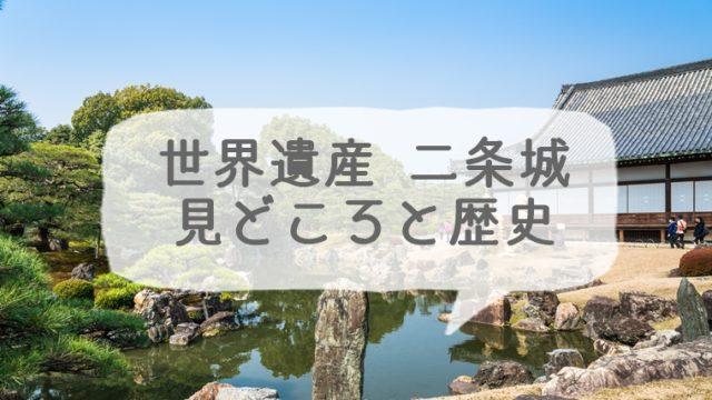京都の世界遺産 二条城の見どころと歴史