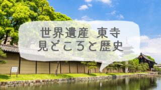 京都の世界遺産 東寺(教王護国寺)の見どころと歴史