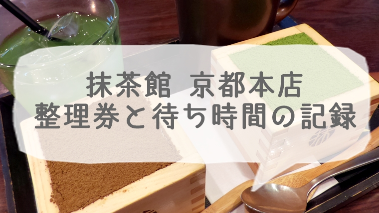抹茶館 京都本店(四条河原町)の整理券と待ち時間の記録