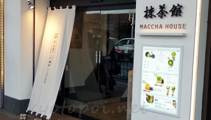 抹茶館 京都本店(四条河原町)