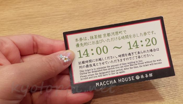 抹茶館 京都本店(四条河原町)の整理券