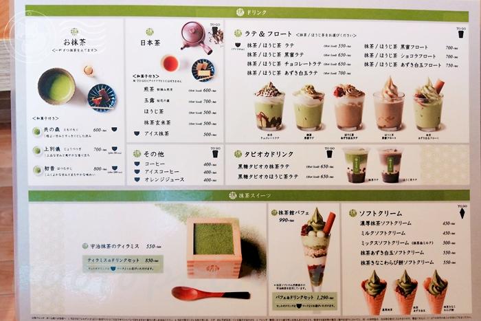 京都 抹茶館(清水産寧坂店)のメニュー