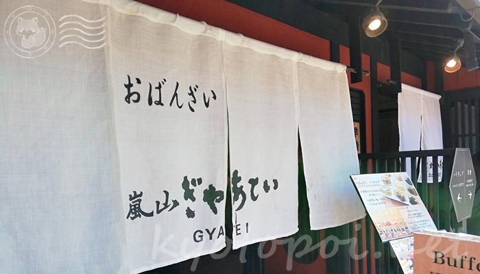 京都嵐山のおばんざいバイキング ぎゃあてい