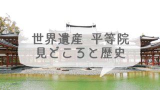 京都の世界遺産 宇治の平等院の見どころと歴史