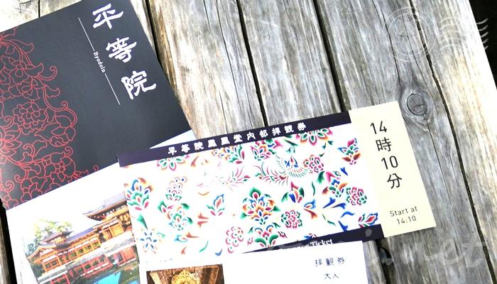 京都の世界遺産 宇治の平等院鳳凰堂内部拝観券
