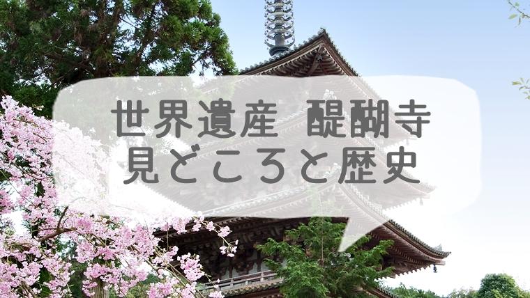 京都の世界遺産 醍醐寺の見どころと歴史