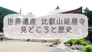 京都の世界遺産 比叡山延暦寺の見どころと歴史