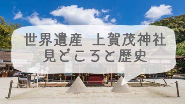 京都の世界遺産 上賀茂神社(賀茂別雷神社)の見どころと歴史