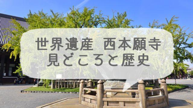 京都の世界遺産 西本願寺の見どころと歴史