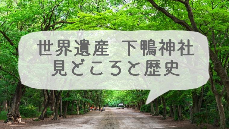 京都の世界遺産 下鴨神社(賀茂御祖神社)の見どころと歴史